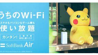 Yahoo!BBの「ADSL」からソフトバンクの「SoftBank Air」に乗り換えてみた感想