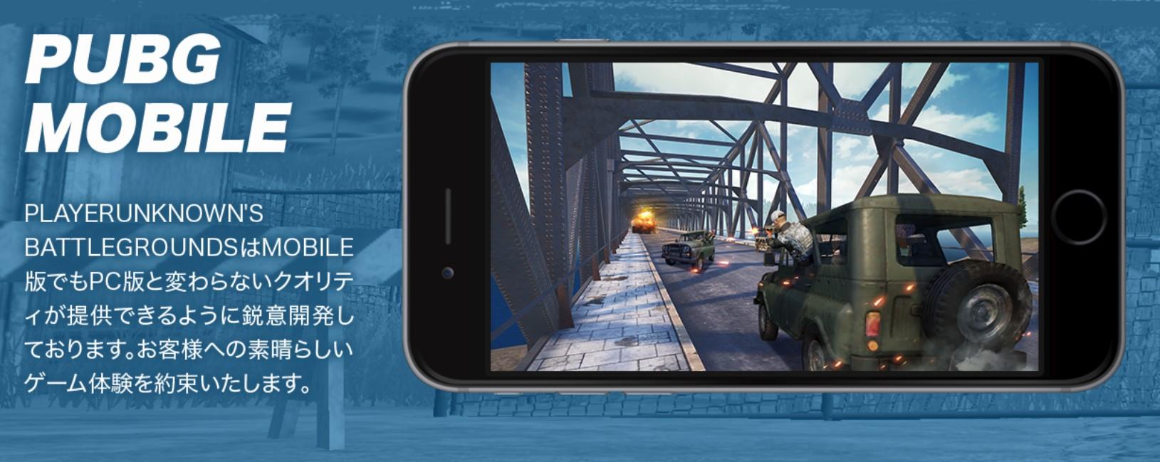 Pubg Mobile Hdr Iphone 6s: 3年前の格安スマホでも『PUBG MOBILE』が遊べるのか試してみた