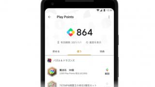 Google Play、決済額に応じてポイントが付与される「Google Play Points」を日本限定でスタート