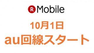 「楽天モバイル」にauユーザー向けのSIMカードが登場!楽天モバイルの『au回線』はおすすめなのか?