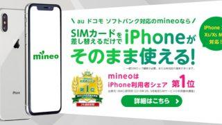 mineo(マイネオ)が『iPhone 8』を月々2,825円~で発売!3年目以降は月額1,310円でiPhone 8が使えてかなりお得!