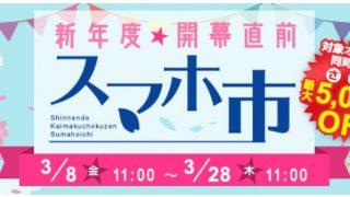 【OCNモバイルONE】人気の格安スマホが480円から!平成最後の激安『スマホ市』がやばい!