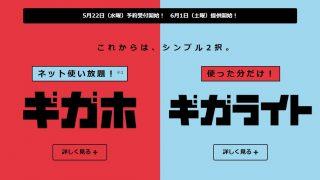 NTTドコモの最大4割値下げは本当なのか?新料金プラン「ギガホ」と「ギガライト」について考察