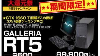 【ドスパラ】Ryzen 5 2600『GTX1660Ti 6GB』搭載のゲーミングパソコンを約10万円で購入した時のお話