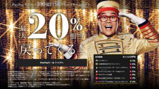 還元率が驚異の34%!6,480円のアイリスオーヤマ「セラミックファンヒーター」を購入!