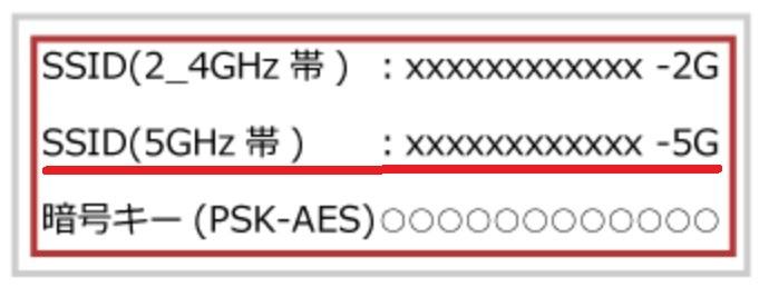 ソフトバンクエアー 5g 表示されない pc