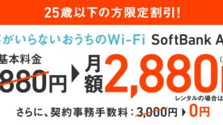 25歳以下限定の「SoftBank Air割引き」はここがすごい!